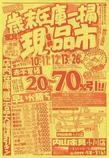 内山家具 スタッフブログ-現品市小川2010121001