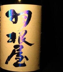 $富美菊酒造 蔵日誌