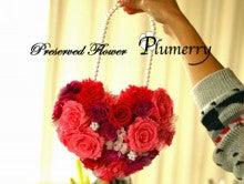 Plumerry(プルメリー)プリザーブドフラワースクール (千葉・浦安校)-ハートバッグ 手作り プリ