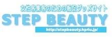 ノベルティショップ Step Beauty@スタッフのブログ