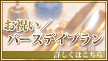 Welcome to ☆BUTLERS CAFE☆-バースデイ