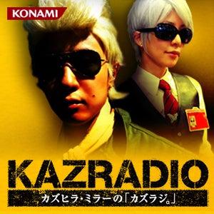 「コジブロ」コナミ小島プロダクション公式ウェブログPowered by Ameba-カズラジ。