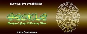 $★kimico's sky★-seckle blog