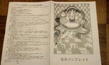 なのかる★_女優&簡単家庭料理研究家・鳴海なのか公式ブログ-101211_2047~010001.jpg