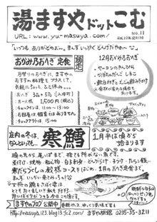 山形県 湯田川温泉 ますや旅館の日記
