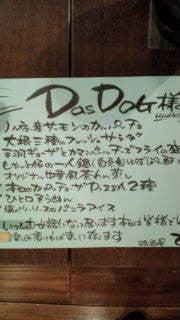 We are DasDog