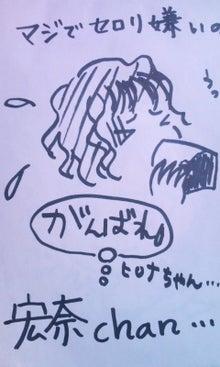 """☆黒崎 雅's BLOG ☆     """"MIYABIXXX""""-宏奈選手.jpg"""