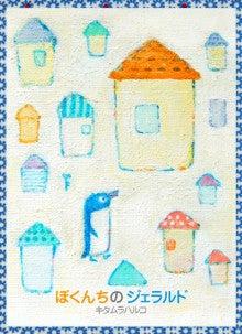 ART HOUSE  BOOK  INFORMATION-ぼくんちのジェラルド00