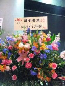 清水香里 オフィシャルブログ 「かおりじなる。」 Powered by Ameba-SH3J0180.jpg