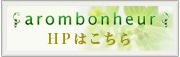 $アロマボナールblog-バナー