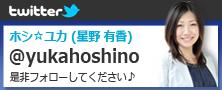 ホシ☆ユカ (星野 有香) @yukahoshino