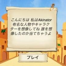 おもしろアプリAki…