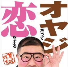 芋洗坂係長 オフィシャルブログ 「ボラ~れちゃってごめ~んね」 Powered by Ameba