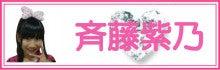 """ニコ☆プチ斉藤紫乃Ameblo""""JS☆Style"""