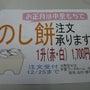 館山で「 のし餅 」…