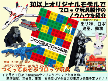 $LEGOアンバサダー さいとうよしかずのレゴブログ「アレゴレ」