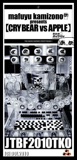 囚人銅鑼輝303逃亡黒白書◆since20100707-cryd3