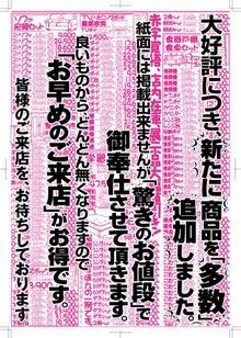 内山家具 スタッフブログ-鉾田20101217B
