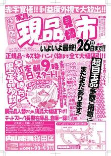 内山家具 スタッフブログ-鉾田20101217A