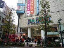 てるブロ-渋谷PARCO 公園通り広場