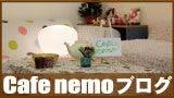 ニーモ★オフィシャルブログ-カフェニモブログ