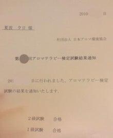 *★じゃじゃ馬貴族★* 夏波夕日(Yuka Natsumi)-アロマテラピー検定合格通知