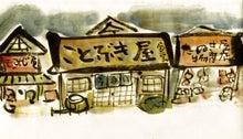版画家・君島龍輝 オフィシャルブログ☆たっちゃんの今日は何食べる?☆-ことぶき屋