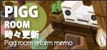 アメーバピグルーム AmebaPIGG お部屋リフォーム時々更新