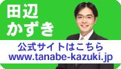 田辺かずきの公式サイトへのリンク