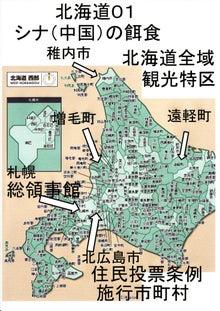 $日本人の進路-北海道01
