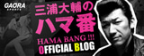 三浦大輔オフィシャルブログ「ハマの番長」 Powered by アメブロ