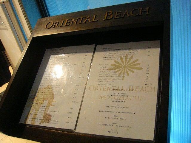 旅犬Lanileaのほほん風船記-ORIENTAL BEACH