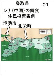 $日本人の進路-鳥取県01