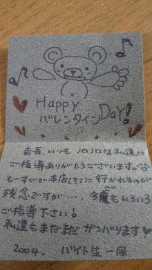 けーたの「櫻色」ブログ-image.jpg