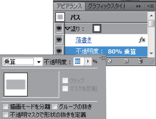 イラストレーターCS(Illustrator)機能紹介