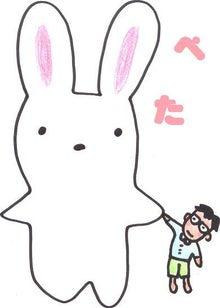 はりとお灸の豐春堂のブログ-ペタウサギ