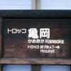 嵯峨野観光鉄道 後編の画像