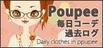 プーペガール Poupeegirl ファッション毎日コーデ 過去ログ