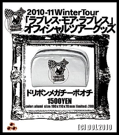 眼球古(メダマコ)333【 めзめ】の★ピグプリケっ★since20100707-pouch
