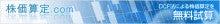$渋谷の会計事務所[スパイラル・アンド・カンパニー]-株価算定.com