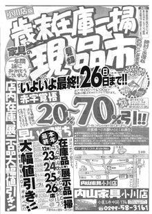 内山家具 スタッフブログ-現品市小川第二01