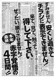 内山家具 スタッフブログ-現品市小川第二02