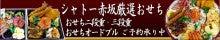 ジローのブログ-osechibana-2
