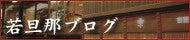 城崎温泉 旅館 喜楽の若旦那ブログ-城崎温泉 旅館 喜楽