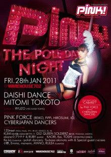 名古屋POLE DANCER BOSS KUMI-PINKA.jpg