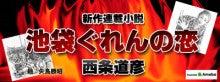 連載小説 池袋ぐれんの恋 作:西条道彦