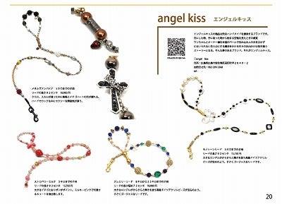 犬のビーズリード angel kiss