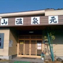 ☆九州温泉道@【平山…
