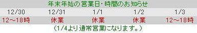 $東京★原宿 Luby's(ルビーズ)
