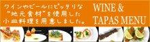 ジローのブログ-tapasubana-